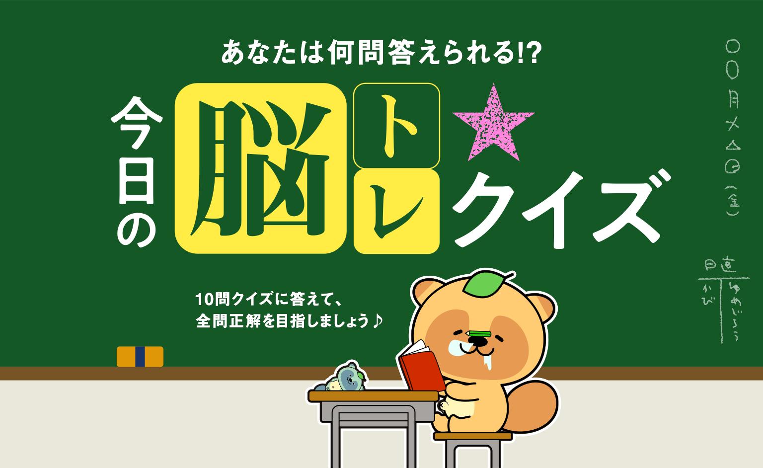 今日の脳トレ☆クイズ   懸賞・プレゼントならドリームメール